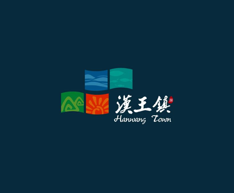 汉王镇·最忆诗画汉王